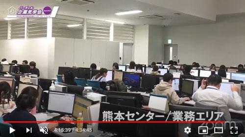 イー・ガーディアン㈱熊本センター(熊本市中央区坪井)